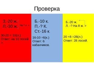 Проверка З.-20 ж. Л.-30 ж. 30-20 = 10(л.) Ответ: на 10 лосей >. На ? л. > Б.-