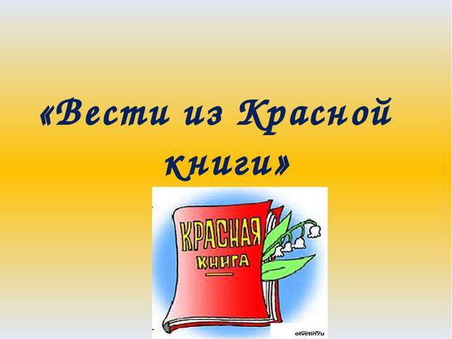 «Вести из Красной книги»