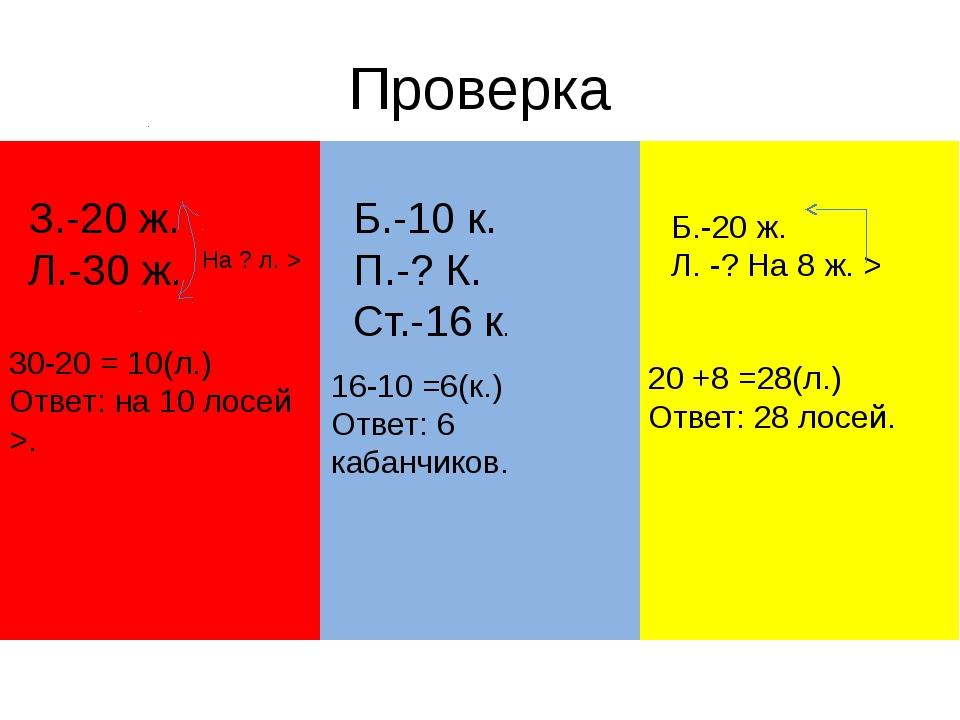 Проверка З.-20 ж. Л.-30 ж. 30-20 = 10(л.) Ответ: на 10 лосей >. На ? л. > Б.-...