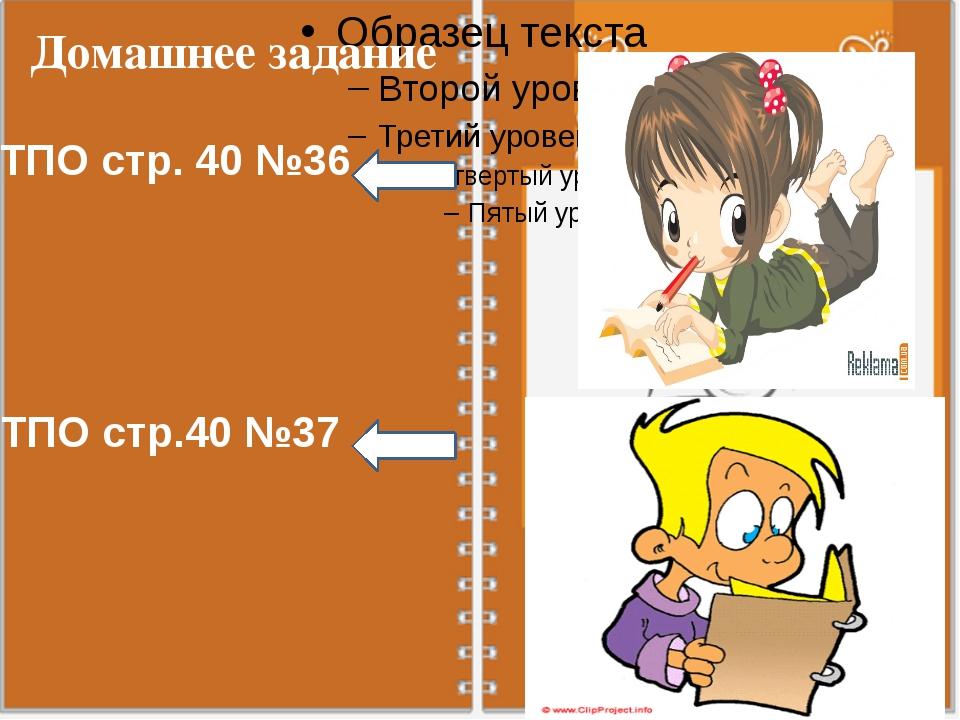Домашнее задание ТПО стр. 40 №36 ТПО стр.40 №37