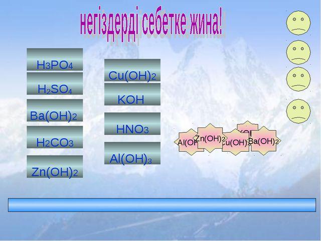 Al(OH)3 KOH Cu(OH)2 Ba(OH)2 Zn(OH)2 H2CO3 HNO3 Ba(OH)2 H2SO4 Zn(OH)2 KOH Cu(O...
