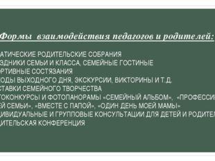 Формы взаимодействия педагогов и родителей: ТЕМАТИЧЕСКИЕ РОДИТЕЛЬСКИЕ СОБРАНИ