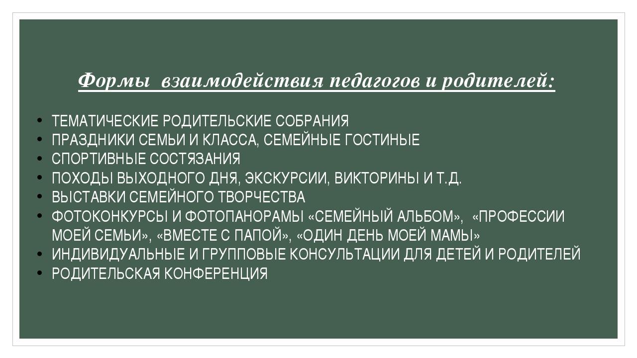 Формы взаимодействия педагогов и родителей: ТЕМАТИЧЕСКИЕ РОДИТЕЛЬСКИЕ СОБРАНИ...