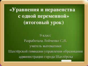 9 класс Разработала Лойченко С.В. учитель математики Шахтёрской гимназии упра
