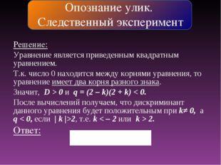 Решение: Уравнение является приведенным квадратным уравнением. Т.к. число 0 н