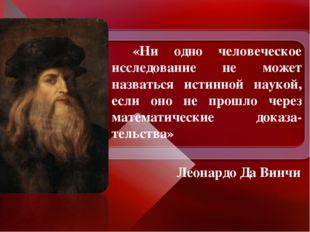 Леонардо Да Винчи «Ни одно человеческое исследование не может назваться истин
