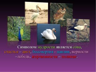 Символом мудрости является сова, счастья – аист, бессмертия - павлин, верност