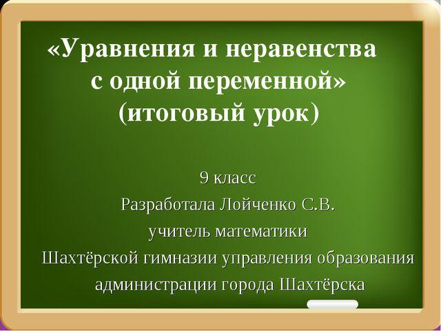 9 класс Разработала Лойченко С.В. учитель математики Шахтёрской гимназии упра...