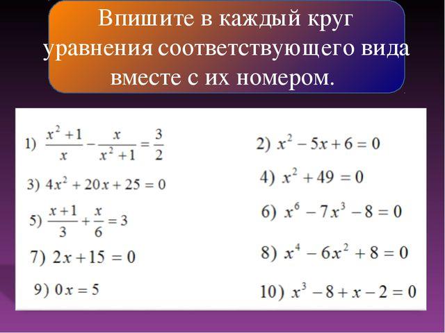 Впишите в каждый круг уравнения соответствующего вида вместе с их номером.