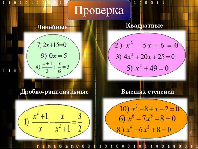 Проверка Линейные Высших степеней Дробно-рациональные Квадратные