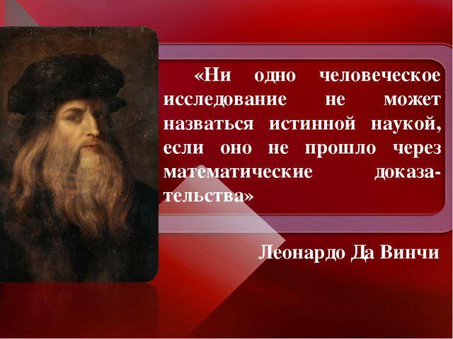 Леонардо Да Винчи «Ни одно человеческое исследование не может назваться истин...