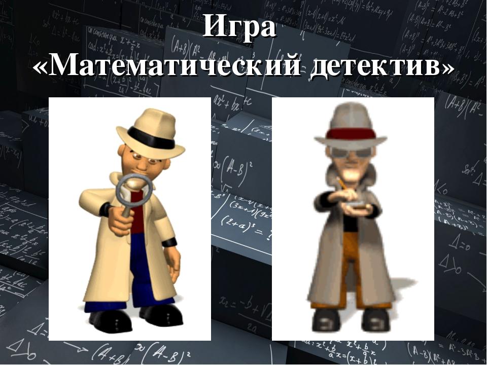 Игра «Математический детектив»