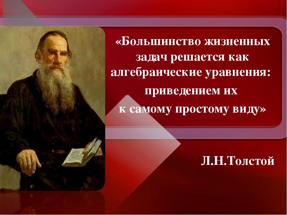 «Большинство жизненных задач решается как алгебраические уравнения: приведени...