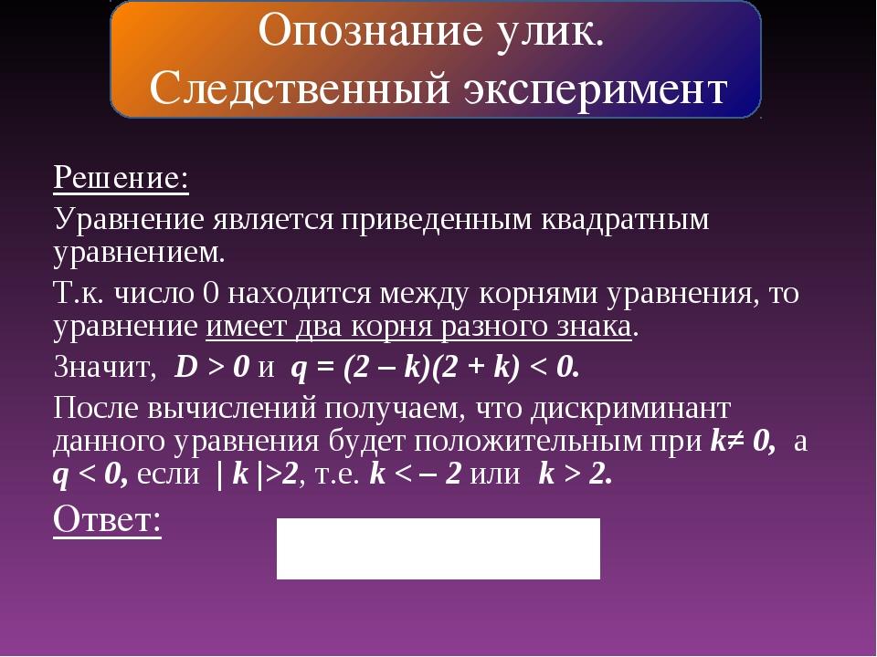 Решение: Уравнение является приведенным квадратным уравнением. Т.к. число 0 н...