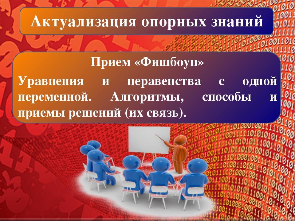 Актуализация опорных знаний Прием «Фишбоун» Уравнения и неравенства с одной п...