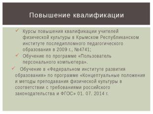 Курсы повышения квалификации учителей физической культуры в Крымском Республи