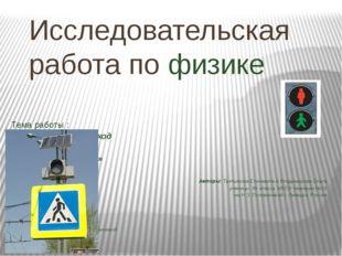 Исследовательская работа по физике Тема работы :  «Пешеход   и  свето