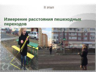II этап Измерение расстояния пешеходных переходов