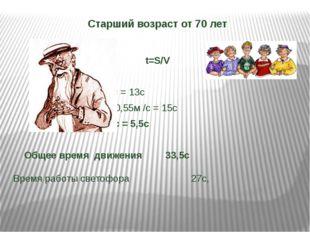 Старший возраст от 70 лет t=S/V 7м/0,55 м/с = 13с 8м/0,55м /с = 15с