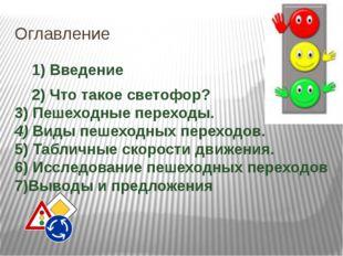 Оглавление 1) Введение 2) Что такое светофор? 3) Пешеходные переходы. 4) Виды