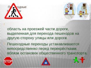 Пешеходные переходы Пешехо́дный перехо́д— специальная область напрое
