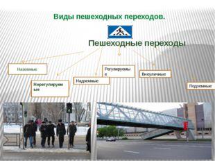 Виды пешеходных переходов. Пешеходные переходы Наземные Нерегулируемые Регули