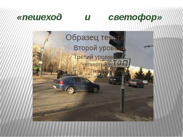 «пешеход и светофор»