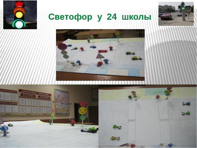 Светофор у 24 школы
