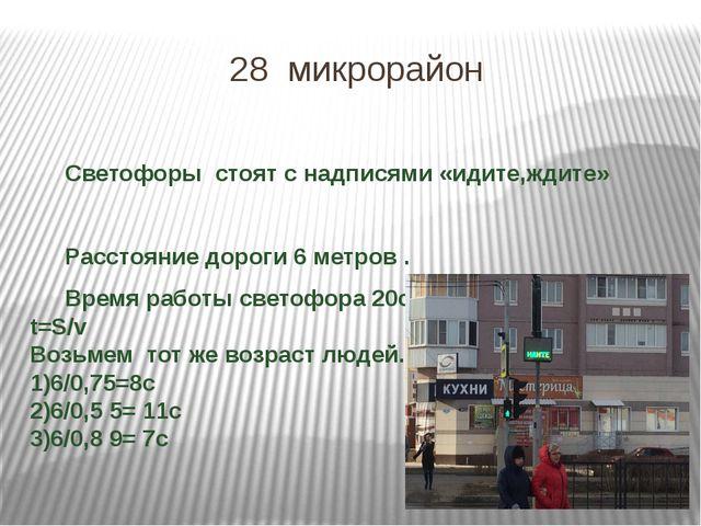 28 микрорайон  Светофоры стоят с надписями «идите,ждите»  Расстояние доро...