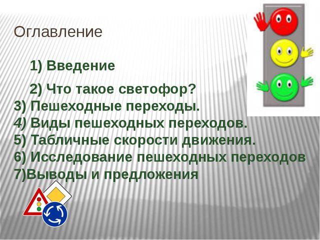 Оглавление 1) Введение 2) Что такое светофор? 3) Пешеходные переходы. 4) Виды...