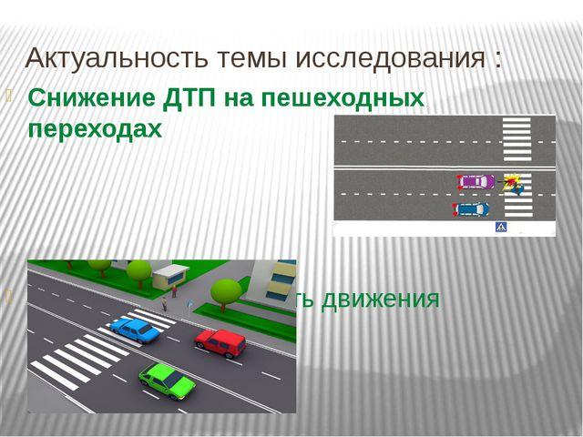 Актуальность темы исследования : Снижение ДТП на пешеходных переходах Улучшит...