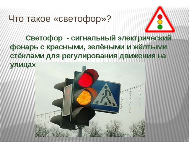 Что такое «светофор»?  Светофор - сигнальный электрический фонарь с красными...