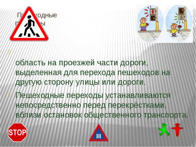 Пешеходные переходы Пешехо́дный перехо́д— специальная область напрое...