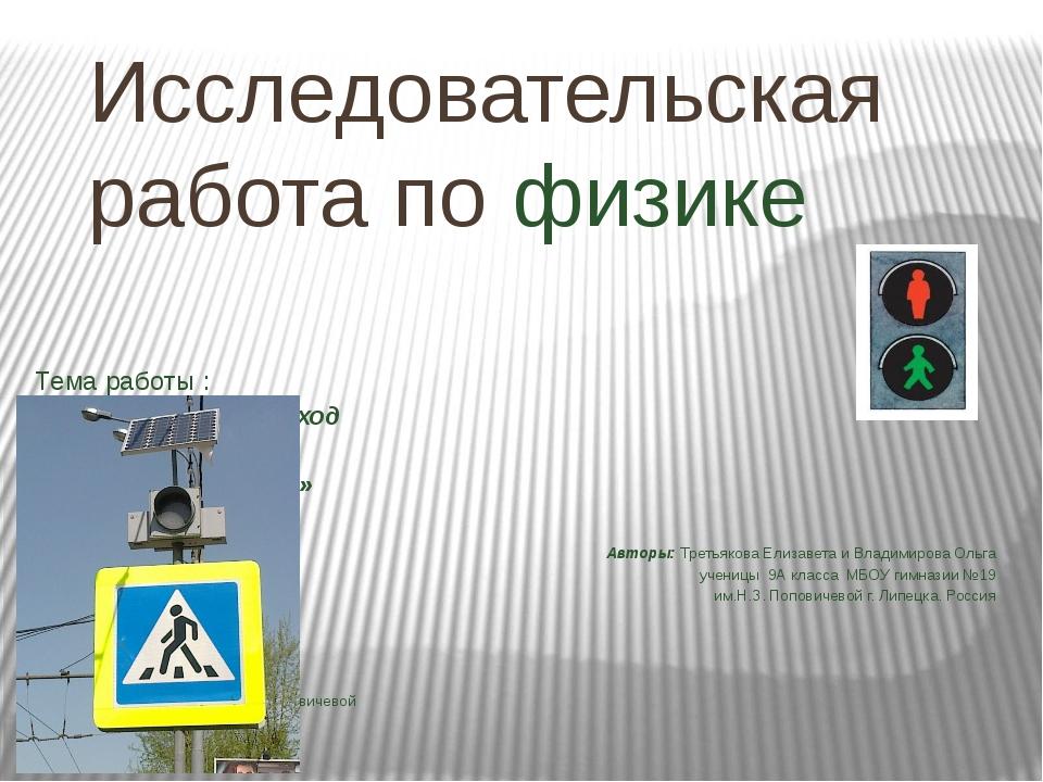 Исследовательская работа по физике Тема работы :  «Пешеход   и  свето...