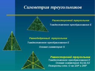 Симметрия треугольников Равностороннй треугольник Тождественное преобразовани