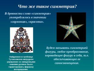 Что же такое симметрия? В древности слово «симметрия» употреблялось в значени