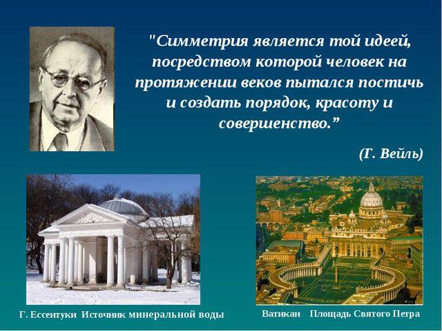 """""""Симметрия является той идеей, посредством которой человек на протяжении веко..."""