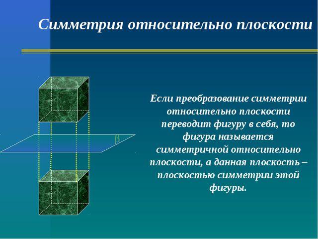 Если преобразование симметрии относительно плоскости переводит фигуру в себя,...