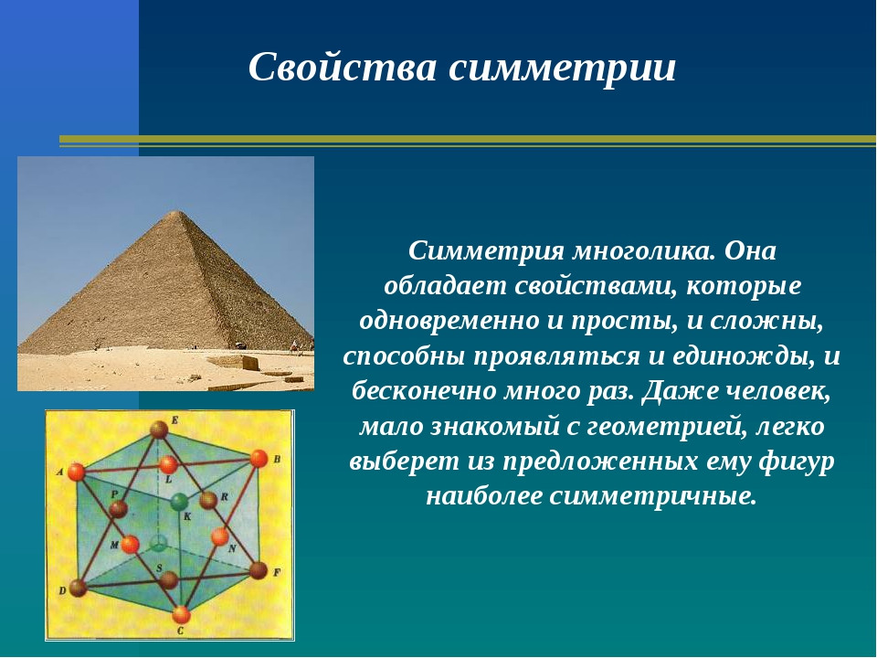 Свойства симметрии Симметрия многолика. Она обладает свойствами, которые одно...