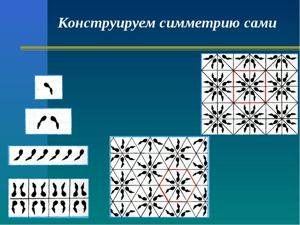 Конструируем симметрию сами