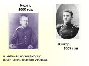 Кадет, 1880 год Юнкер, 1887 год Юнкер – в царской России: воспитанник военног