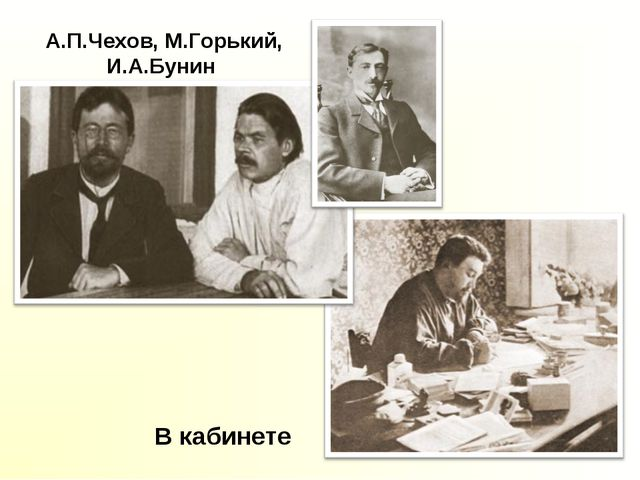 А.П.Чехов, М.Горький, И.А.Бунин В кабинете
