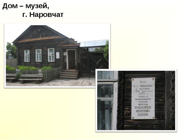 Дом – музей, г. Наровчат