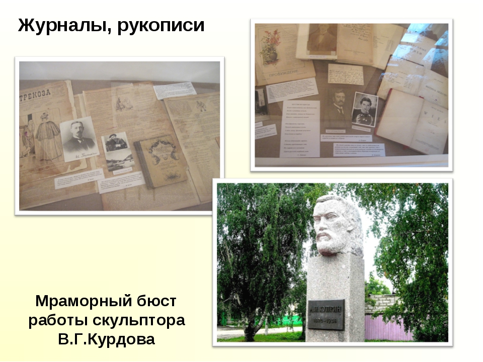 Журналы, рукописи Мраморный бюст работы скульптора В.Г.Курдова