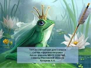 Тест по литературе для 5 класса Сказка «Царевна-лягушка» Автор: учитель МБОУ