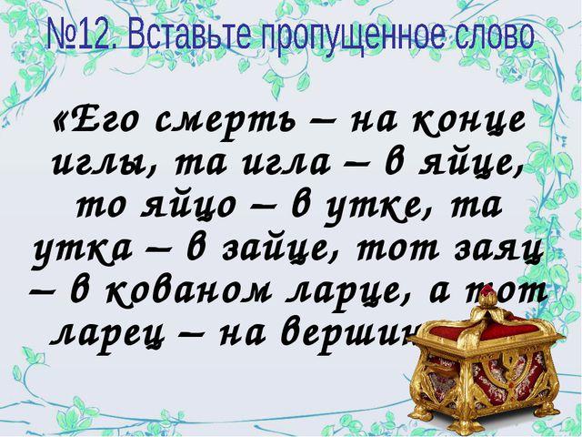 «Его смерть – на конце иглы, та игла – в яйце, то яйцо – в утке, та утка – в...