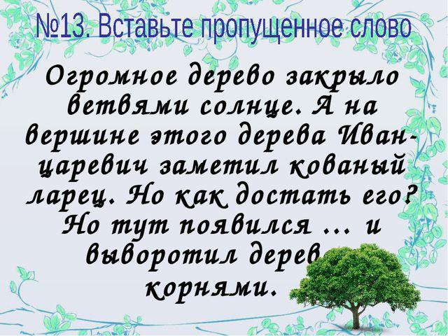 Огромное дерево закрыло ветвями солнце. А на вершине этого дерева Иван-цареви...