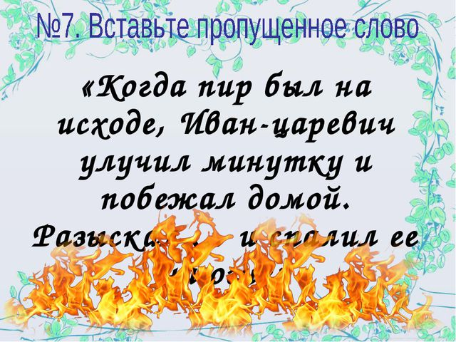 «Когда пир был на исходе, Иван-царевич улучил минутку и побежал домой. Разыск...