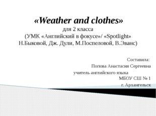 «Weather and clothes» для 2 класса (УМК «Английский в фокусе»/ «Spotlight» Н