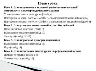 Блок 1. Этап подготовки к активной учебно-познавательной деятельности и прове